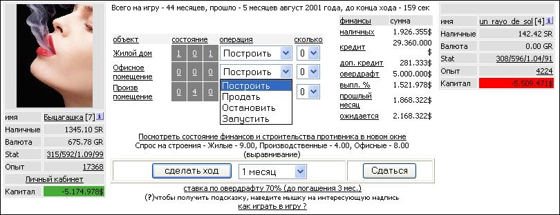 поле игры для стратегии (58Кб)