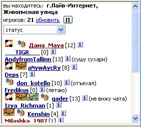 список игроков (14Кб)